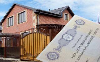 Можно ли потратить материнский капитал на дачный дом