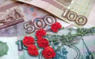 Как получить невыплаченную пенсию за умершего родственника