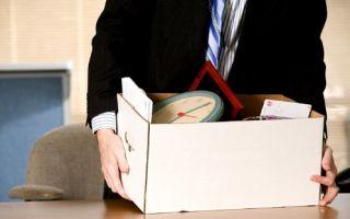 Образец заявления на увольнение в связи с выходом на пенсию