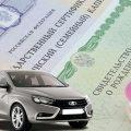 Закон на материнский капитал на покупку автомобиля