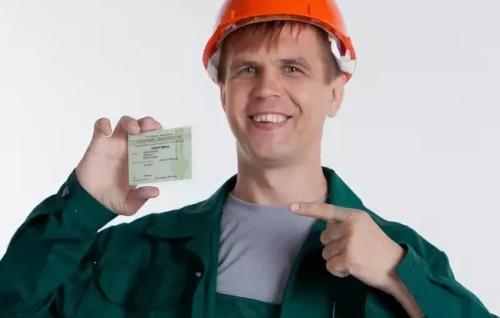Страховое свидетельство для работающего иностранца