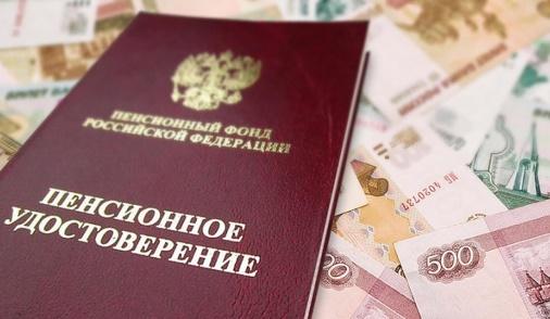 Расчет пенсии ФСИН
