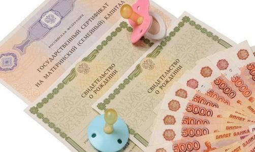 Доплата к материнскому капиталу 250 000, кому полагается?