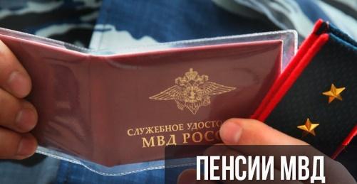 Повышение пенсии МВД