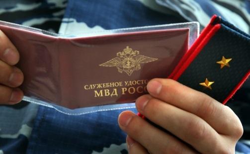 Служебное удостоверение